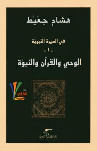 تحميل كتاب كتاب في السيرة النبوية (الوحي والقرآن والنبوة) - هشام جعيط لـِ: هشام جعيط