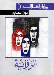تحميل كتاب رواية الرواية - نوال السعداوي لـِ: نوال السعداوي