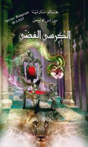 تحميل كتاب رواية عالم نارنيا (6) الكرسي الفضي - سي أس لويس لـِ: سي أس لويس