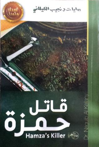صورة رواية قاتل حمزة – نجيب الكيلاني