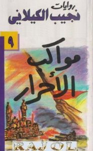 تحميل كتاب رواية مواكب الأحرار - نجيب الكيلاني لـِ: نجيب الكيلاني