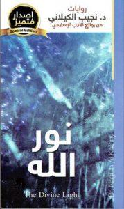 تحميل كتاب رواية نور الله (الجزء الأول) - نجيب الكيلاني لـِ: نجيب الكيلاني