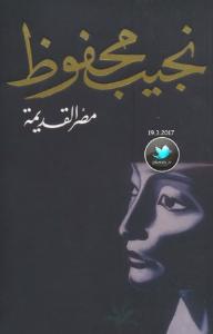 تحميل كتاب كتاب مصر القديمة - نجيب محفوظ لـِ: نجيب محفوظ