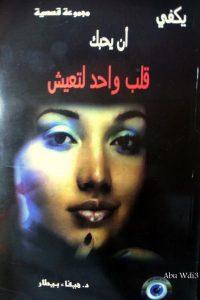 تحميل كتاب كتاب يكفي أن يحبك قلب واحد لتعيش - هيفاء بيطار لـِ: هيفاء بيطار