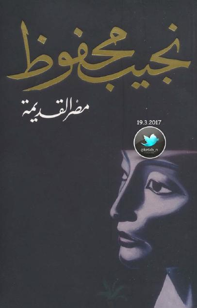 صورة كتاب مصر القديمة – نجيب محفوظ
