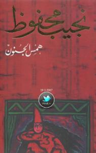 تحميل كتاب كتاب همس الجنون - نجيب محفوظ لـِ: نجيب محفوظ