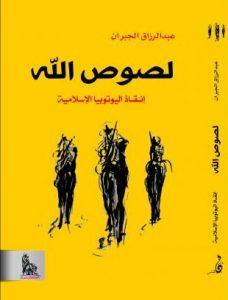 تحميل كتاب كتاب لصوص الله (إنقاذ اليوتوبيا الإسلامية) - عبد الرازق الجبران لـِ: عبد الرازق الجبران