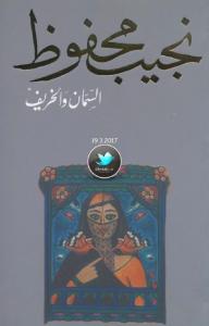 تحميل كتاب رواية السمان والخريف - نجيب محفوظ لـِ: نجيب محفوظ