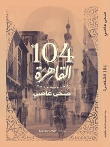 تحميل كتاب رواية 104 القاهرة - ضحى عاصي لـِ: ضحى عاصي