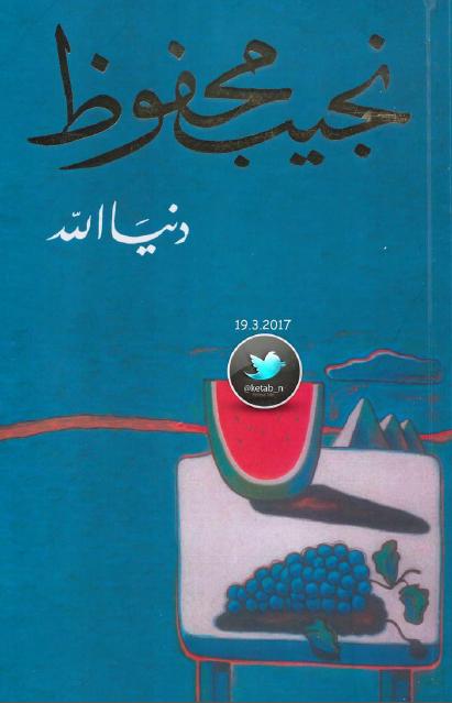 صورة كتاب دنيا الله – نجيب محفوظ