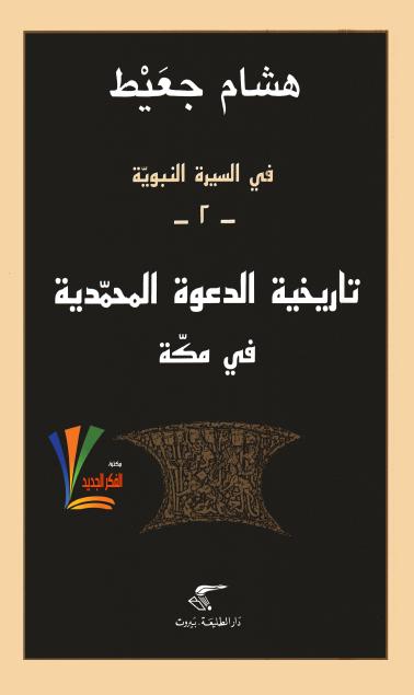 صورة كتاب في السيرة النبوية (تاريخية الدعوة المحمدية في مكة) – هشام جعيط