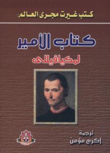 تحميل كتاب كتاب الأمير - مكيافيللي لـِ: مكيافيللي