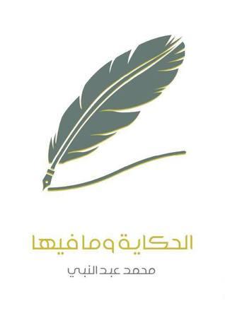 صورة كتاب الحكاية وما فيها – محمد عبد النبي