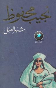 تحميل كتاب كتاب شهر العسل - نجيب محفوظ لـِ: نجيب محفوظ