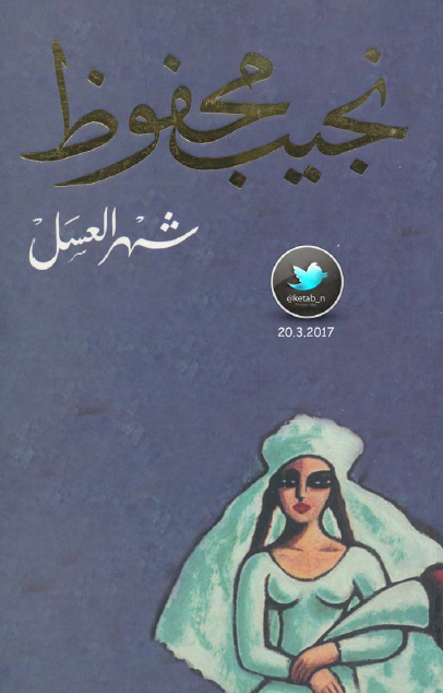 صورة كتاب شهر العسل – نجيب محفوظ