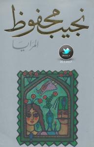 تحميل كتاب رواية المرايا - نجيب محفوظ لـِ: نجيب محفوظ