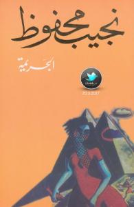 تحميل كتاب كتاب الجريمة - نجيب محفوظ لـِ: نجيب محفوظ