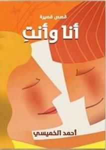 تحميل كتاب كتاب أنا وأنتِ - أحمد الخميسي لـِ: أحمد الخميسي