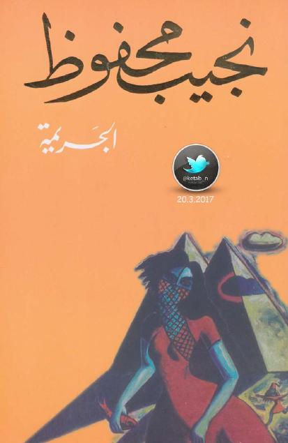 صورة كتاب الجريمة – نجيب محفوظ