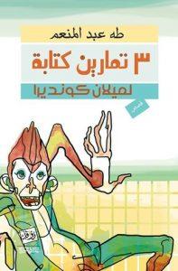 تحميل كتاب كتاب 3 تمارين كتابة لميلان كونديرا - طه عبد المنعم لـِ: طه عبد المنعم