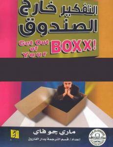 تحميل كتاب كتاب التفكير خارج الصندوق - ماري جوفاني لـِ: ماري جوفاني
