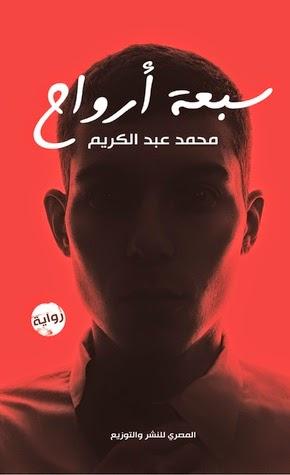 صورة رواية سبعة أرواح – محمد عبد الكريم