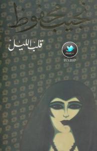 تحميل كتاب رواية قلب الليل - نجيب محفوظ لـِ: نجيب محفوظ