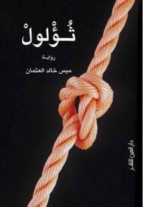 تحميل كتاب رواية ثؤلول - ميس خالد العثمان لـِ: ميس خالد العثمان