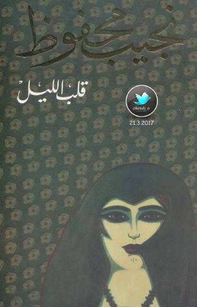 صورة رواية قلب الليل – نجيب محفوظ