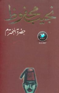 تحميل كتاب رواية حضرة المحترم - نجيب محفوظ لـِ: نجيب محفوظ