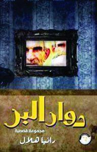 تحميل كتاب كتاب دوار البر - رانيا هلال للمؤلف: رانيا هلال
