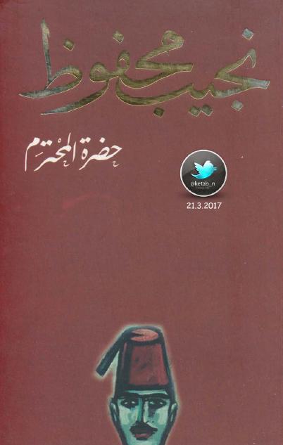 صورة رواية حضرة المحترم – نجيب محفوظ
