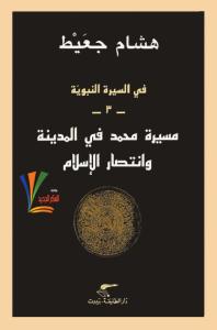 تحميل كتاب كتاب في السيرة النبوية (مسيرة محمد في المدينة وانتصار الإسلام) - هشام جعيط لـِ: هشام جعيط