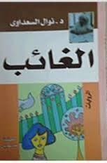تحميل كتاب رواية الغائب - نوال السعداوي لـِ: نوال السعداوي