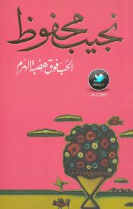 تحميل كتاب كتاب الحب فوق هضمة الهرم - نجيب محفوظ لـِ: نجيب محفوظ