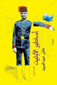 تحميل كتاب كتاب أساطير الأولين - هاني عبد المريد لـِ: هاني عبد المريد