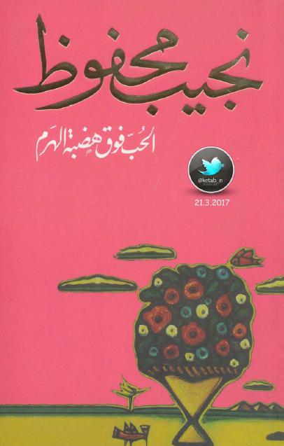 صورة كتاب الحب فوق هضمة الهرم – نجيب محفوظ
