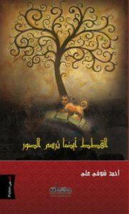 تحميل كتاب كتاب القطط أيضًا ترسم الصور - أحمد شوقي علي لـِ: أحمد شوقي علي