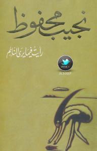 تحميل كتاب كتاب رأيت فيما يرى النائم - نجيب محفوظ لـِ: نجيب محفوظ