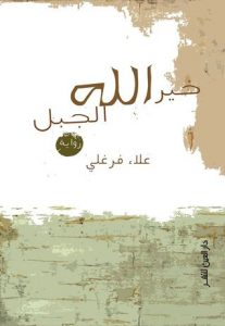 تحميل كتاب رواية خير الله الجبل - علاء فرغلي لـِ: علاء فرغلي