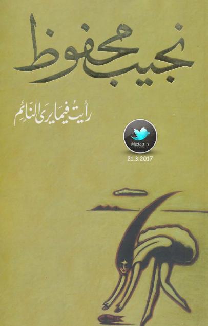صورة كتاب رأيت فيما يرى النائم – نجيب محفوظ