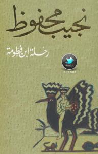 تحميل كتاب رواية رحلة ابن فطومة - نجيب محفوظ لـِ: نجيب محفوظ