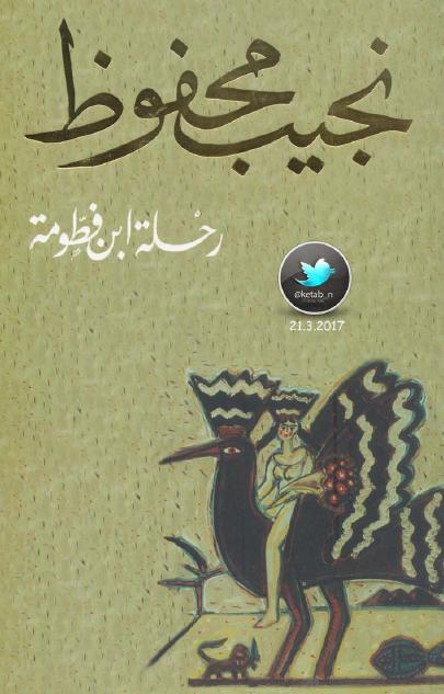 صورة رواية رحلة ابن فطومة – نجيب محفوظ