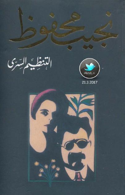 صورة كتاب التنظيم السري – نجيب محفوظ