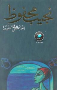 تحميل كتاب رواية العائش في الحقيقة - نجيب محفوظ لـِ: نجيب محفوظ