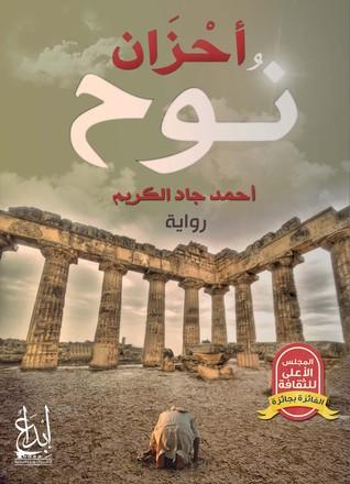 صورة رواية أحزان نوح – أحمد جاد الكريم