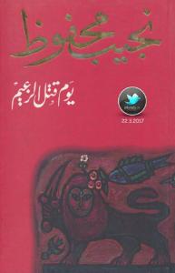 تحميل كتاب رواية يوم قتل الزعيم - نجيب محفوظ لـِ: نجيب محفوظ