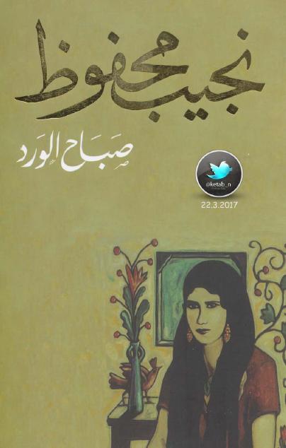 صورة كتاب صباح الورد – نجيب محفوظ