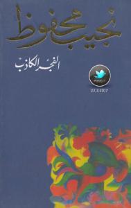 تحميل كتاب كتاب الفجر الكاذب - نجيب محفوظ لـِ: نجيب محفوظ