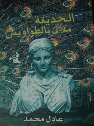صورة كتاب الحديقة ملأى بالطواويس – عادل محمد